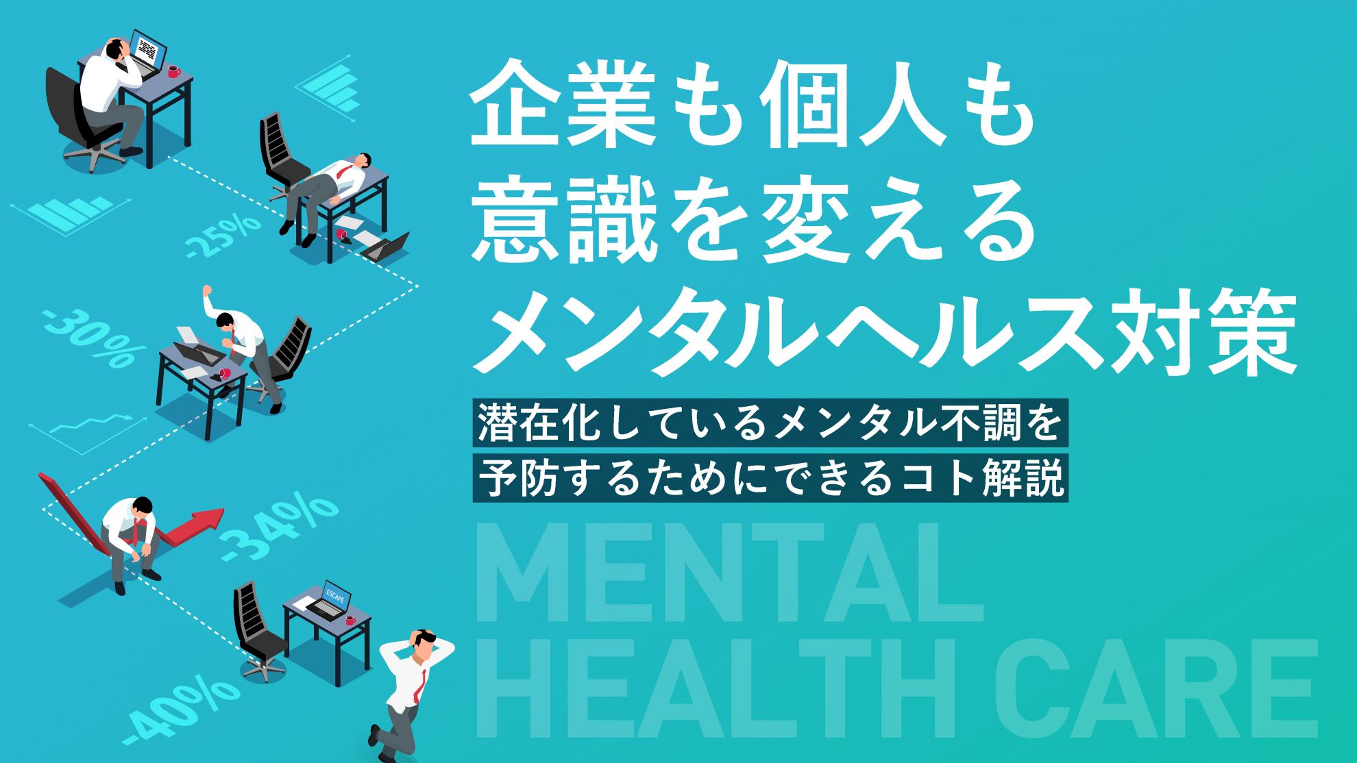 企業も個人も意識を変えるメンタルヘルス対策