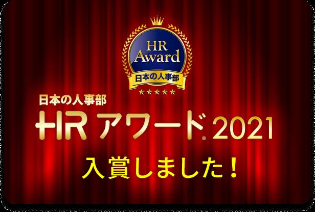 HTアワード2021